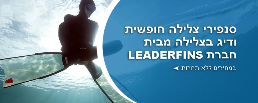 סנפירי Leaderfins לצלילה חופשית ודיג